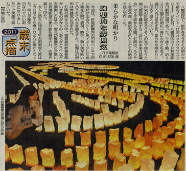111211毎日新聞.jpg